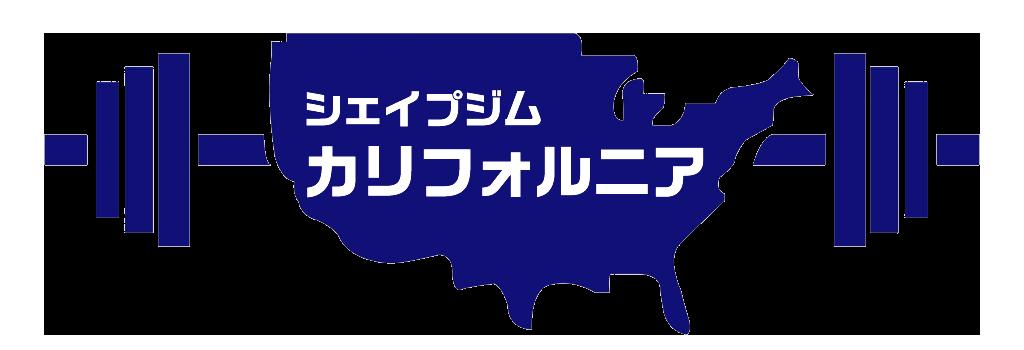 佐賀市のパーソナル&フィットネスジムカリフォルニア